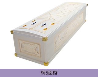 5面棺4166-1