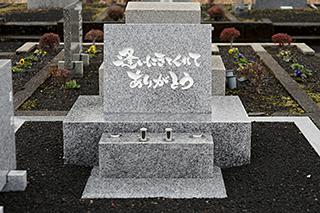 墓石1jpg