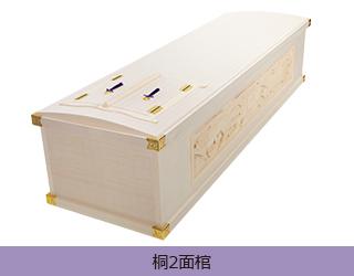 2面棺4160-1