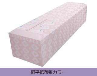 ローズ棺4133-1
